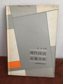 现代汉语定量分析