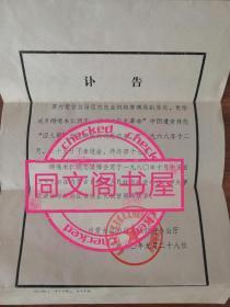 纲嘎木仁同志讣告 原内蒙古自治区农牧业管理局副局长,党组成员