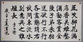 北京市书法家协会副主席      张书范     书法   李白诗