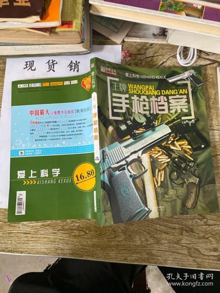王牌步枪档案