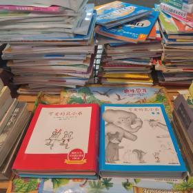 可爱的鼠小弟(全1-22册) 缺1,14 共两套合售