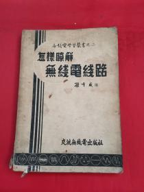 怎样了解无线电线路(无线电学习丛书之二,1954年版)