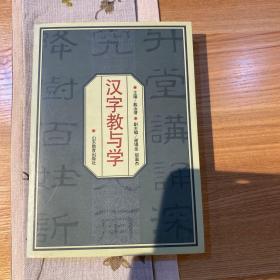 汉字教与学