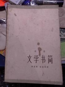 文学书简 上 高尔基 1962年一版一印 曹葆华等译