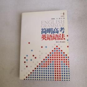 简明高考英语语法