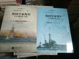 英国皇家海军,从无畏舰到斯卡帕湾.第一卷+第二卷