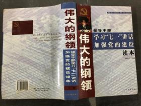 """伟大的纲领:领导干部学习""""七一""""讲话加强党的建设读本  下卷"""