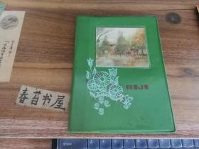 日记本【空白】