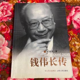 钱伟长传(中国近代力学的奠基人,民盟中央副主席)