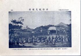 1953年中国近代史参考图片第一组.鸦片战争.16张全