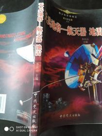 青少年军事博览.兵器卷(3卷) 天兵地将-航天器 地雷