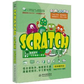 Scratch小陀螺——编程玩转语数外,分步解析小课堂