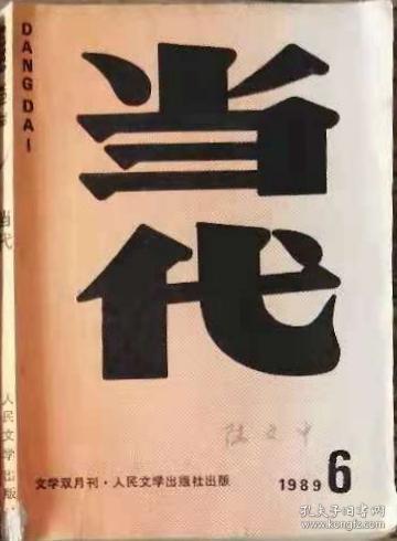 《当代》杂志1989年第6期(王朔中篇《永失我爱》刘毅然中篇《父亲与河》王为政\霍达报告文学《吴冠中》苏叔阳短篇《失落的球》等)