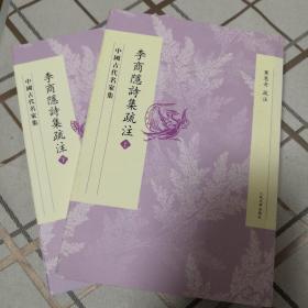 李商隐诗集疏注:中国古代名家集