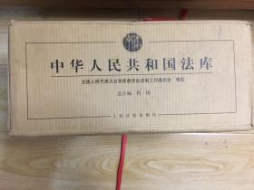 中华人民共和国法库(原装两箱共16册,大16开本硬精装,全新未拆塑封)重约30公斤,下单后本店修改金额。