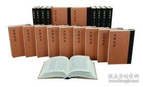 五礼通考(精装 全二十册)
