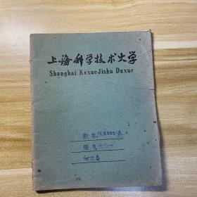 上海科学技术大学练习簿