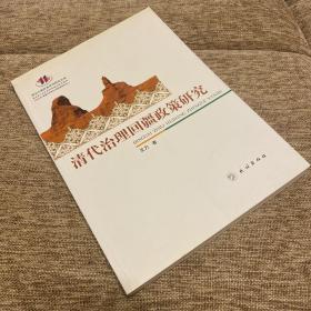 西北少数民族学术研究文库:清代治理回疆政策研究
