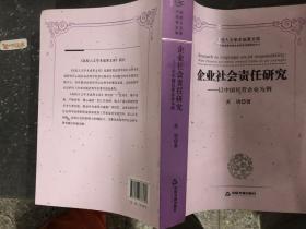 **企业管理和治理丛书 企业社会责任研究:以中国民营企业为例