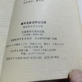 高中文言文评析注释  书上有水印有折角品相请自定