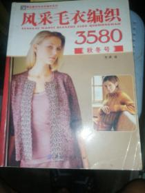 风采毛衣编织3580(秋冬号)