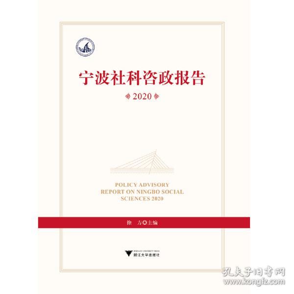 宁波社科咨政报告2020