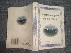 安多藏语会话读本【藏汉双语】