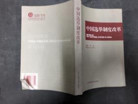 中国选举制度改革