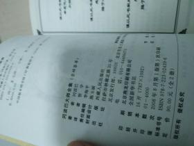 冈波巴大师全集:珍珠之鬘+吉祥荟萃