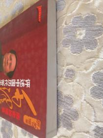 历史的借鉴:毛泽东评述中国历代帝王