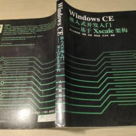 Windows CE嵌入式开发入门——基于Xscale架构