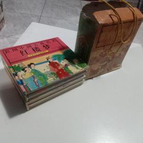 彩图中国古典名著 红楼梦 西游记 三国演义 水浒传(全套)