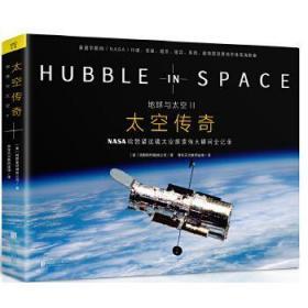地球与太空 2 太空传奇