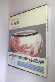 中国陶瓷全集 30 (醴陵窑)