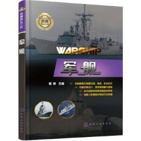 武器怎么工作--军舰