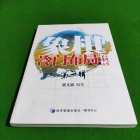象棋冷门布局探秘(第一辑)