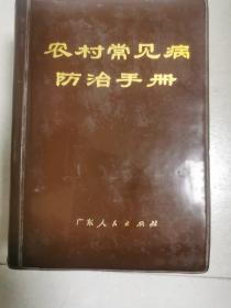 农村常见病防治手册