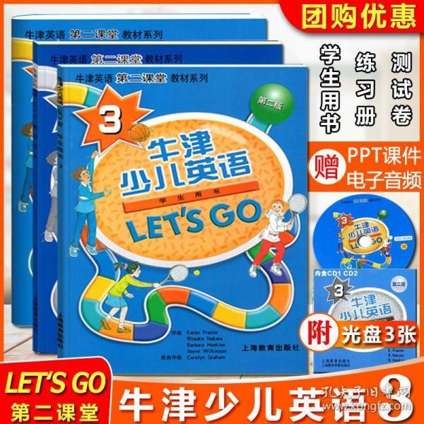 Let\'s go 新版牛津少儿英语 (第三级) (含课本、练习册、CD、CD-ROM、测试卷)
