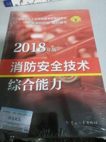 官方指定一级注册消防工程师2018教材 消防安全技术综合能力  全新未拆封