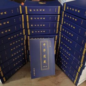中华道藏(全49册) 无删减版 平装32开 全国包邮 道家经典书籍