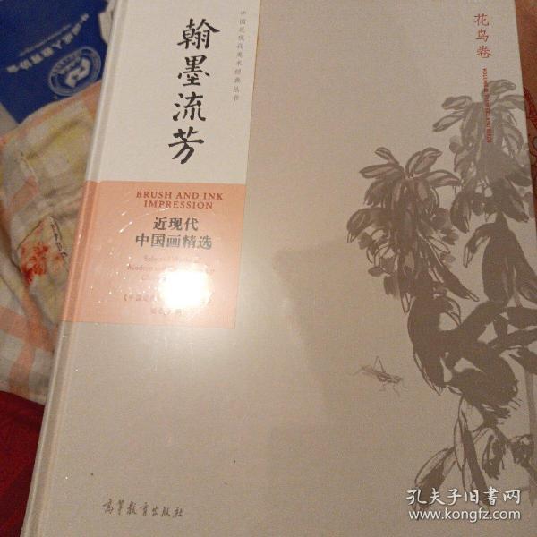 翰墨流芳:近现代中国画精选(花鸟卷)