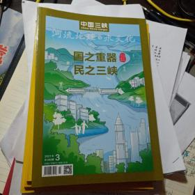 三峡杂志2021/3其