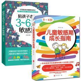 正版2册 儿童敏感期成长指南 陪孩子走过3~6岁敏感期 父母如何正面引导孩子早教育儿百科全书 儿童心理学 0-6岁儿童敏感期教育书籍