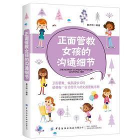 2020新书 正面管教女孩的沟通细节 刘正荣 家庭教育 教育女孩子 运用和善和坚定的教育方法 才能培养出健康积极 自信大方的女孩