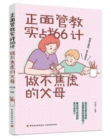 正面管教实战66计:做不焦虑的父母 丹妮郭 育儿书籍如何建立亲密的亲子关系鼓励孩子自主学习培养孩子的兴趣爱好 家庭教育书籍畅销