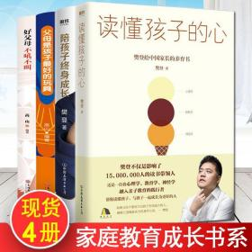 正版4册 读懂孩子的心 陪孩子终身成长 好父母不吼不叫 父母是孩子最好的玩具 家庭教育儿手册父母必读畅销书樊登亲子育儿心理学