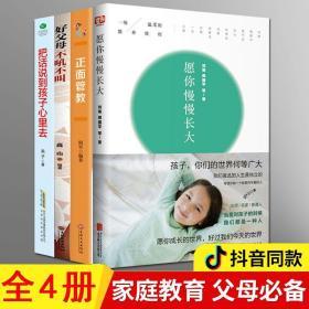 4册愿你慢慢长大 正面管教 把话说到孩子心里去 好父母刘瑜周国平愿每个孩子健康长大亲子共读家庭教育书温柔的教养旅程真心话亲情