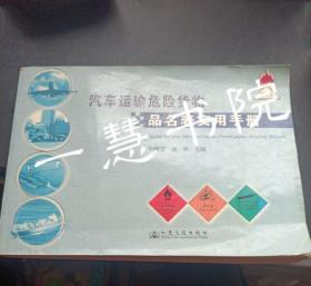 汽车运输危险货物品名表实用手册