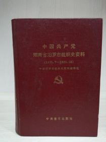中国共产党湖南省汨罗市组织史资料