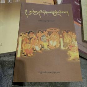 班度五子的故事藏文
